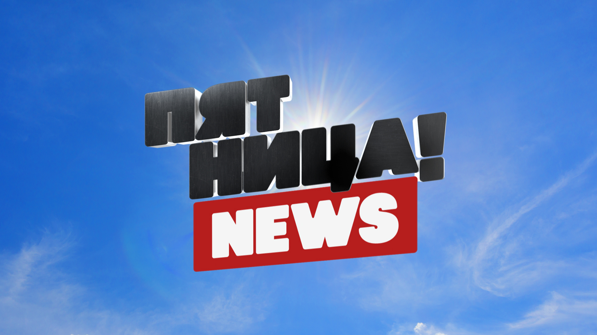 Пятница News