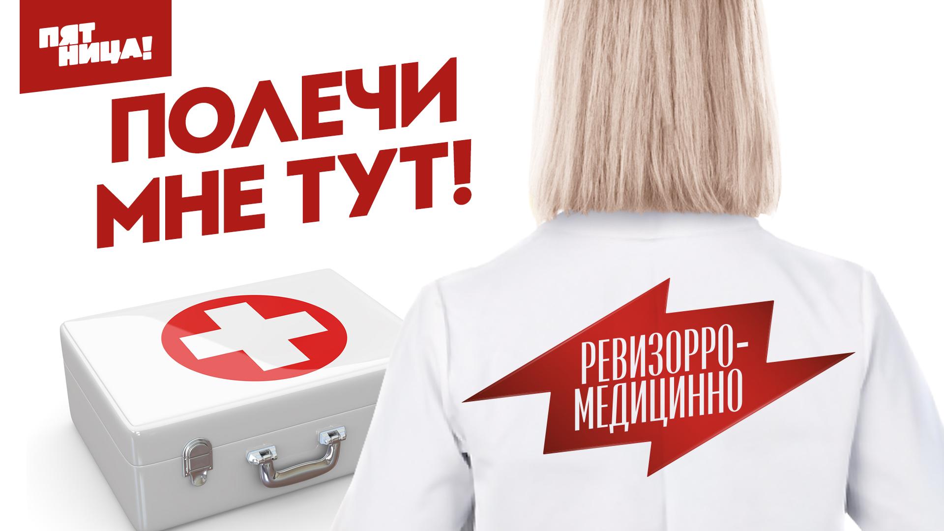 Ревизорро-Медицинно