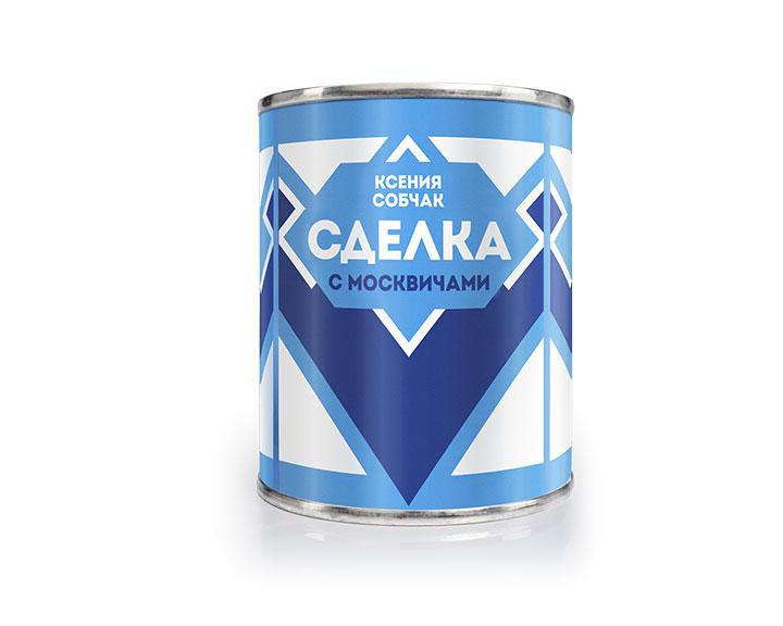 Сделка с Ксенией Собчак
