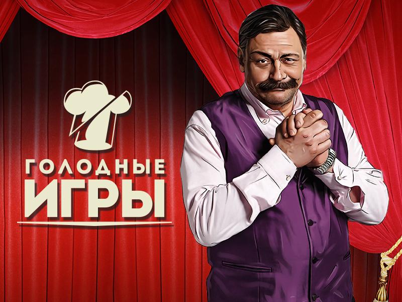 Голодные игры. Шоу Дмитрия Назарова
