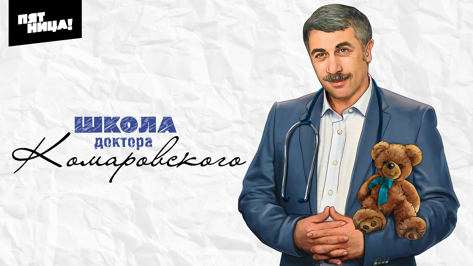 Школа Доктора Комаровского