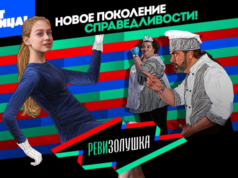 Ревизорро с Ириной Ух