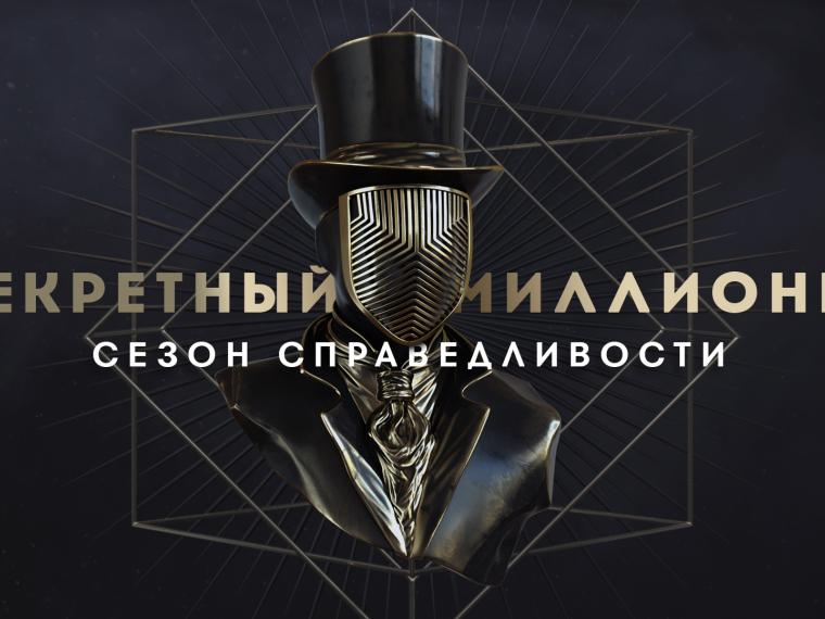 Секретный миллионер