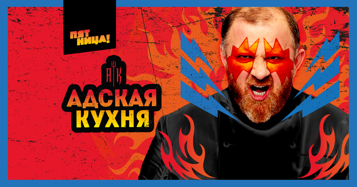 Адская кухня 4 сезон 7 выпуск Россия (30-09-2020)